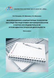 Информационно-компьютерные технологии как средство подготовки обучающихся в вузе к научно-исследовательской и психодиагностической деятельности