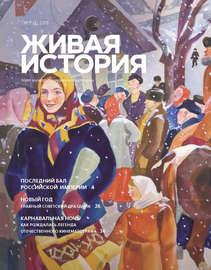 Живая история. № 7 (7) 2015 г.