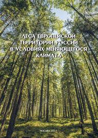 Леса Европейской территории России в условиях меняющегося климата