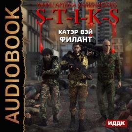 S-T-I-K-S. Филант. Книга 3