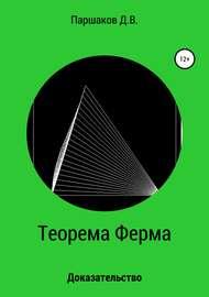 Теорема Ферма. Доказательство