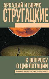 Книга К вопросу о циклотации (сборник)