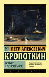Анархия и нравственность (сборник)