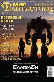 Мир фантастики №12/2018