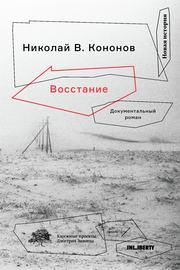 Книга Восстание. Документальный роман