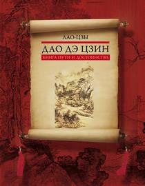Дао дэ цзин. Книга пути и достоинства