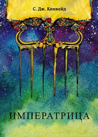 Книга Императрица
