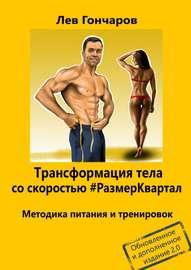 Трансформация тела со скоростью #РазмерКвартал. Методика питания и тренировок. Обновленное и дополненное издание 2.0