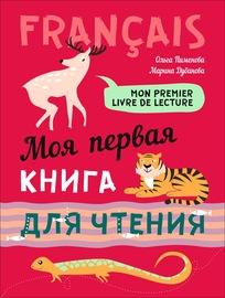 Mon premier livre de lecture / Моя первая книга для чтения. Французский язык для детей младшего школьного возраста