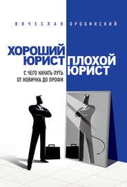 Книга Хороший юрист, плохой юрист. С чего начать путь от новичка до профи