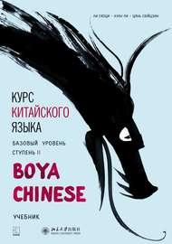 Курс китайского языка «Boya Chinese». Базовый уровень. Ступень II. Учебник