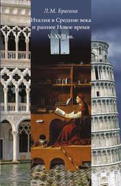 Италия в Средние века и раннее Новое время: V–XVII вв.