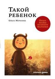 Книга Такой ребенок. Опыт мамы особого малыша