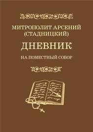 Дневник. На Поместный Собор. 1917–1918