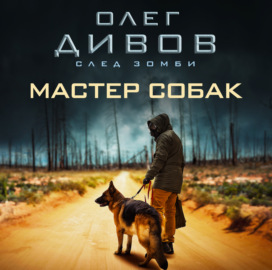 Аудиокнига - «Мастер собак»