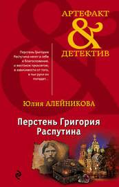 Книга Перстень Григория Распутина