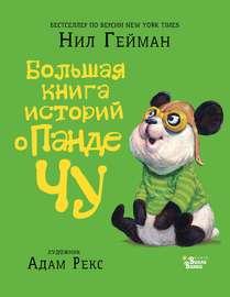 Большая книга историй о панде Чу (сборник)