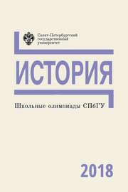 История. Школьные олимпиады СПбГУ 2018