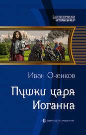 Книга Пушки царя Иоганна