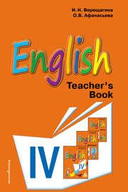 English. Книга для учителя к учебнику английского языка для 4 класса школ с углубленным изучением английского языка, лицеев и гимназий