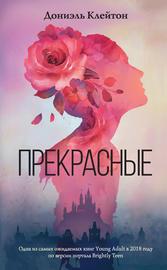 Книга Прекрасные