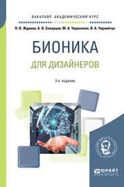 Бионика для дизайнеров 2-е изд., испр. и доп. Учебное пособие для вузов