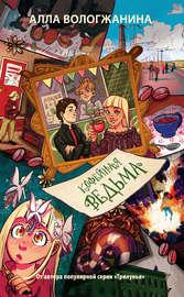 Книга Кофейная ведьма