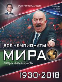 Книга Все чемпионаты мира 1930–2018