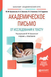 Академическое письмо. От исследования к тексту. Учебник и практикум для академического бакалавриата