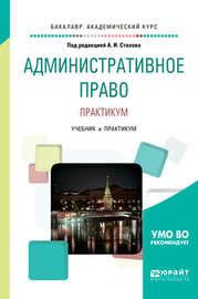 Административное право. Практикум. Учебник и практикум для бакалавриата и специалитета