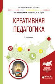 Креативная педагогика 2-е изд., испр. и доп. Учебное пособие для бакалавриата и магистратуры