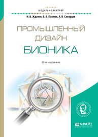 Промышленный дизайн: бионика 2-е изд., испр. и доп. Учебное пособие для вузов