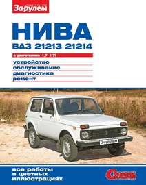Нива ВАЗ-21213, -21214 с двигателями 1,7; 1,7i. Устройство, обслуживание, диагностика, ремонт. Иллюстрированное руководство