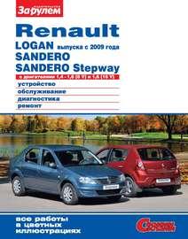Renault Logan выпуска с 2009 года, Sandero, Sandero Stepway с двигателями 1,4–1,6 (8 V) и 1,6 (16 V). Устройство, обслуживание, диагностика, ремонт. Иллюстрированное руководство