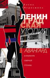 Ленинградская утопия. Авангард в архитектуре Северной столицы