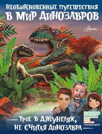 Книга Трое в джунглях, не считая динозавра
