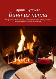 Вино из пепла. Сборники: «Искренность», «Замок из пепла» + бонус-стихи из романов цикла «Нити судьбы»
