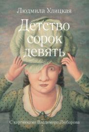 Детство сорок девять (сборник)