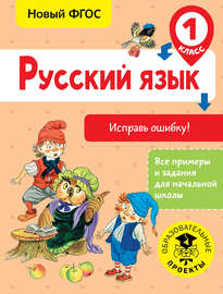 Русский язык. Исправь ошибку. 1 класс