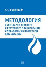 Методология календарно-сетевого и ресурсного планирования и управления в проектной организации