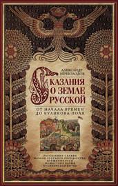 Сказания о земле Русской. От начала времен до Куликова поля