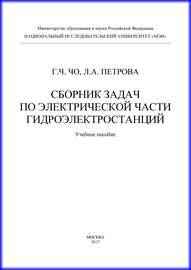 Сборник задач по электрической части гидроэлектростанций