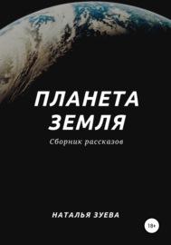 Планета Земля. Сборник рассказов