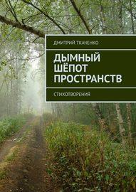 Книга Дымный шёпот пространств. Стихотворения