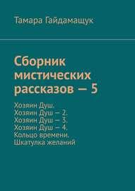 Сборник мистических рассказов – 5. Хозяин Душ. Хозяин Душ – 2. Хозяин Душ – 3. Хозяин Душ – 4. Кольцо времени. Шкатулка желаний