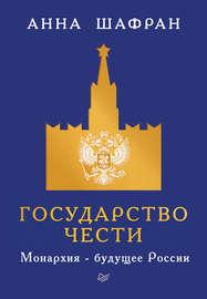 Государство чести. Монархия – будущее России