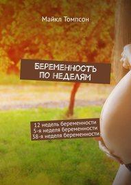 Беременность по неделям. 12 недель беременности. 5-я неделя беременности. 38-я неделя беременности
