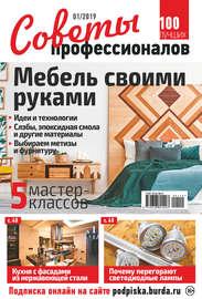 Советы профессионалов №01/2019