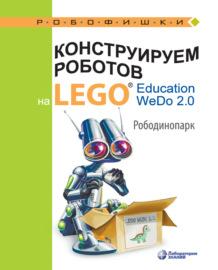 Конструируем роботов на LEGO Education WeDo 2.0. Рободинопарк
