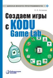 Создаем игры с Kodu Game Lab